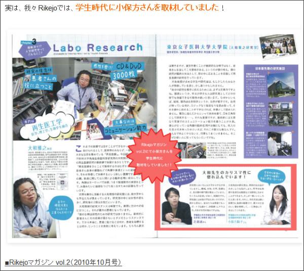 http://www.rikejo.jp/news/article/8360.html