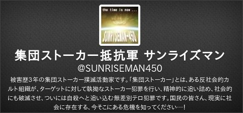 https://twitter.com/SUNRISEMAN450