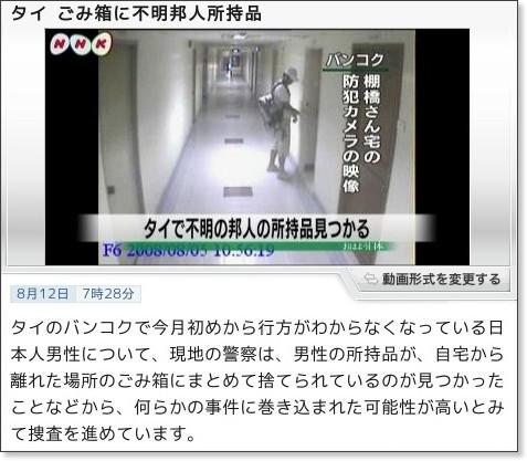 http://www.nhk.or.jp/news/k10013467381000.html