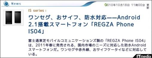 http://plusd.itmedia.co.jp/mobile/articles/1010/18/news030.html