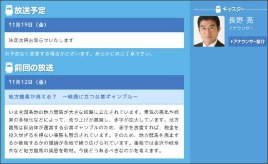 http://www.nhk.or.jp/nagoya/navigation/
