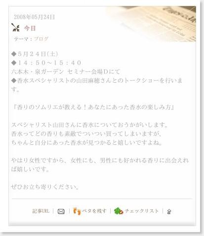 http://ameblo.jp/kawada-ako/
