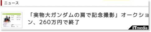 http://www.itmedia.co.jp/news/articles/0907/17/news076.html