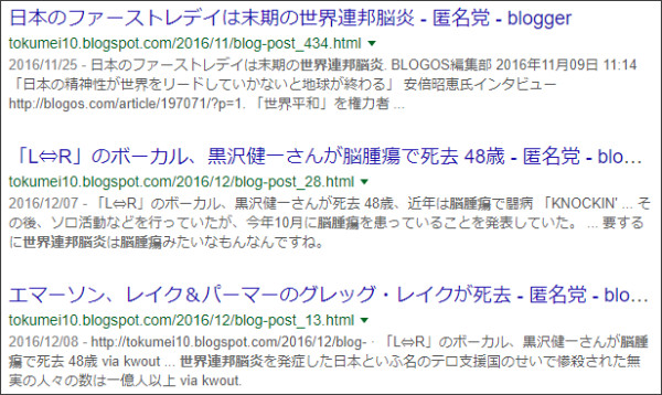 https://www.google.co.jp/#q=site://tokumei10.blogspot.com+%E8%84%B3%E8%85%AB%E7%98%8D+%E4%B8%96%E7%95%8C%E9%80%A3%E9%82%A6%E8%84%B3%E7%82%8E