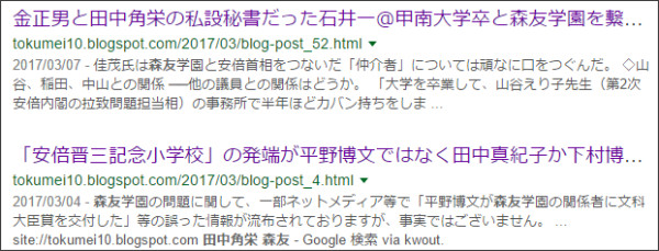 https://www.google.co.jp/#q=site://tokumei10.blogspot.com+%E7%94%B0%E4%B8%AD%E8%A7%92%E6%A0%84%E3%80%80%E6%A3%AE%E5%8F%8B&tbs=qdr:m&*