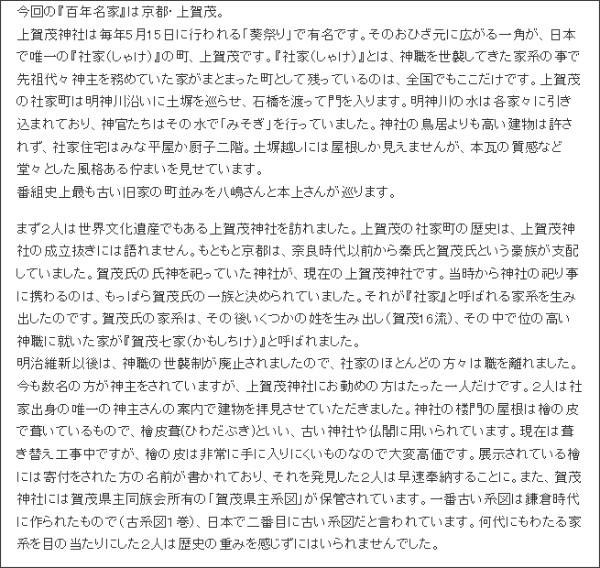 http://www.bs-asahi.co.jp/100nen/prg_026.html