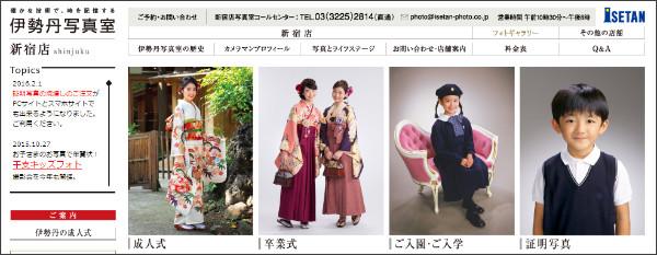 http://www.isetan-photo.co.jp/shinjuku/
