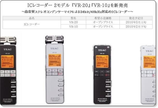 http://www.teac.co.jp/news/news2010/20100216-01.html