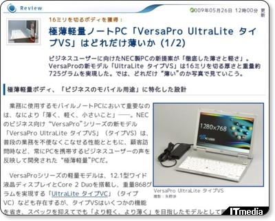 http://plusd.itmedia.co.jp/pcuser/articles/0905/26/news037.html