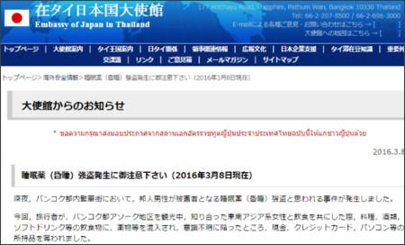 http://www.th.emb-japan.go.jp/jp/news/160308.htm