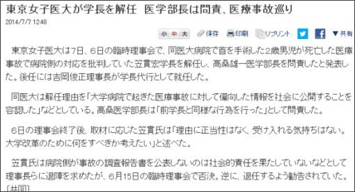 http://www.nikkei.com/article/DGXNASDG0701V_X00C14A7CR0000/