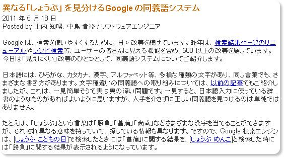 http://googlejapan.blogspot.jp/2011/05/google.html