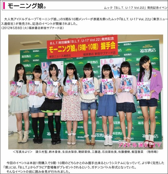 http://tv.bunka.co.jp/top/topix/2012/0514/morning-musume/index.html