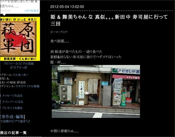 http://ameblo.jp/19960207/entry-11241183693.html