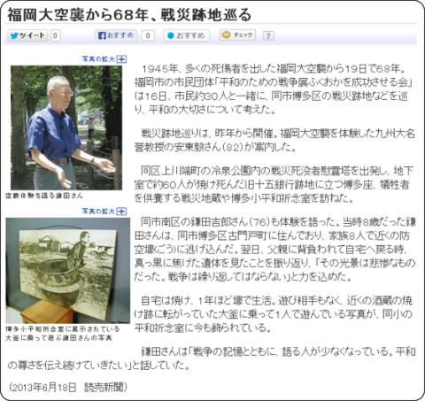 http://www.yomiuri.co.jp/e-japan/fukuoka/news/20130617-OYT8T01629.htm