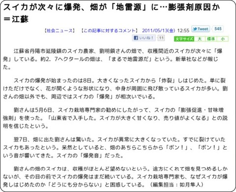 http://news.searchina.ne.jp/disp.cgi?y=2011&d=0513&f=national_0513_110.shtml