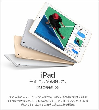 https://www.apple.com/jp/ipad-9.7/