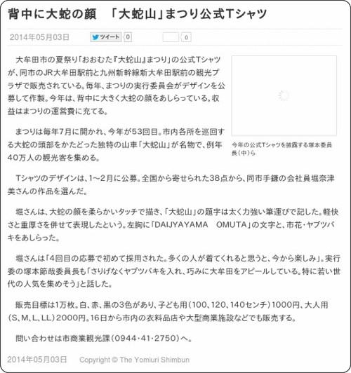 http://www.yomiuri.co.jp/local/fukuoka/news/20140503-OYTNT50016.html
