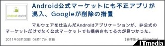 http://www.itmedia.co.jp/enterprise/articles/1103/03/news027.html