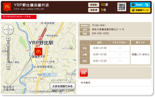 http://www.mcdonalds.co.jp/shop/map/map.php?strcode=14604