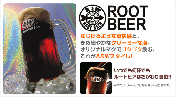 http://www.awok.co.jp/whats/rootbeer.html