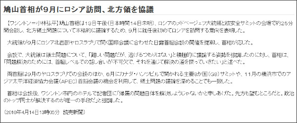 http://www.yomiuri.co.jp/politics/news/20100414-OYT1T00415.htm