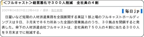 http://news.livedoor.com/article/detail/4102960/