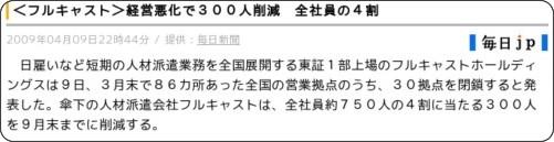 http://news.livedoor.com/article/detail/4102960/