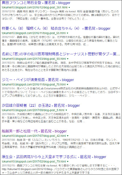 https://www.google.co.jp/search?q=site://tokumei10.blogspot.com+%E7%9C%9F%E7%94%B0&source=lnt&tbs=qdr:y&sa=X&ved=0ahUKEwi12v6XspPWAhVBHGMKHUIoD3UQpwUIHg&biw=1252&bih=930
