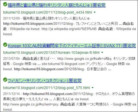 https://www.google.com/webhp?hl=ja&tab=mw#hl=ja&q=+http:%2F%2Ftokumei10.blogspot.com%2F+%E9%AB%98%E5%B1%B1%E5%8F%B3%E8%BF%91%E3%80%80
