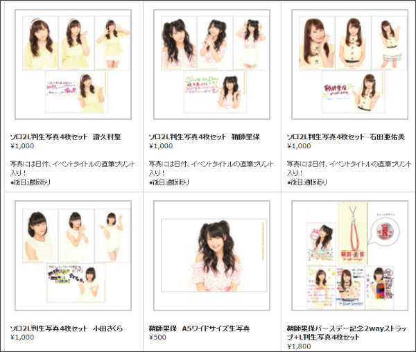 http://www.up-fc.jp/helloproject/news_Info.php?id=4588
