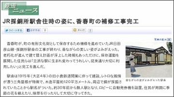 http://kyushu.yomiuri.co.jp/entame/railway/news/20110713-OYS8T00374.htm