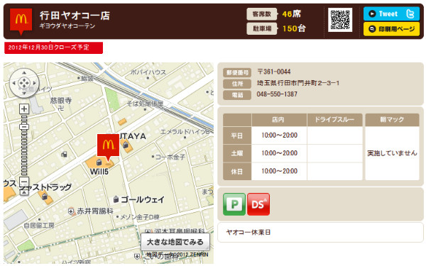 http://www.mcdonalds.co.jp/shop/map/map.php?strcode=11520