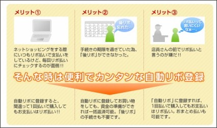 http://www.rakuten-card.co.jp/service/payment/revo_04/