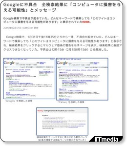 http://www.itmedia.co.jp/news/articles/0902/01/news001.html
