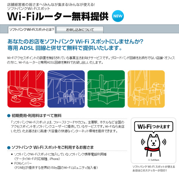http://mb.softbank.jp/mb/special/network/sws_router/