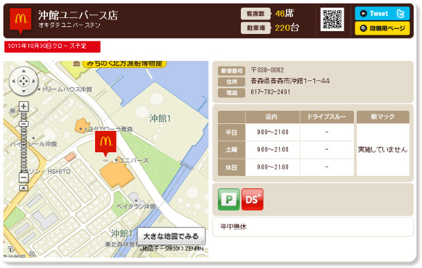 http://www.mcdonalds.co.jp/shop/map/map.php?strcode=02506