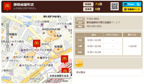 http://www.mcdonalds.co.jp/shop/map/map.php?strcode=22033