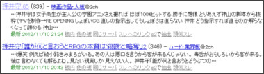 http://find.2ch.net/?BBS=2ch&TYPE=TITLE&COUNT=10&STR=%b2%a1%b0%e6%bc%e9