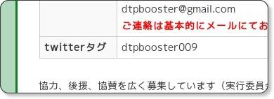 http://www.dtp-booster.com/vol09/