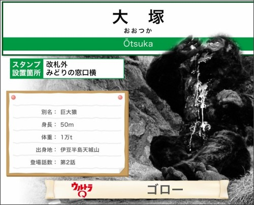https://www.jreast.co.jp/ultraman-rally/img/index/popup_otsuka.jpg