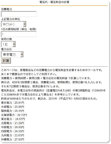 http://testpage.jp/m/tool/denkidai.php