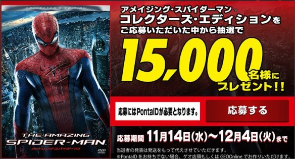 http://geo-online.co.jp/campaign/spider-man.html