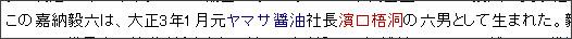 http://ja.wikipedia.org/wiki/%E5%98%89%E7%B4%8D%E8%B2%A1%E9%96%A5