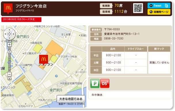 http://www.mcdonalds.co.jp/shop/map/map.php?strcode=38512