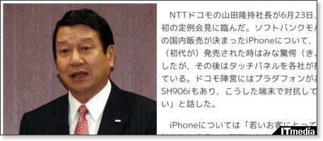 http://www.itmedia.co.jp/news/articles/0806/23/news076.html