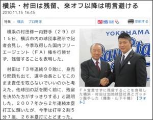 http://www.sanspo.com/baseball/news/101115/bse1011151646000-n1.htm