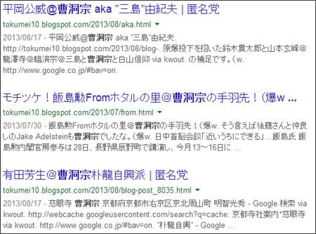https://www.google.com/webhp?hl=ja&tab=mw#hl=ja&q=site:tokumei10.blogspot.com+%2F%E3%80%80%E6%9B%B9%E6%B4%9E%E5%AE%97%E3%80%80