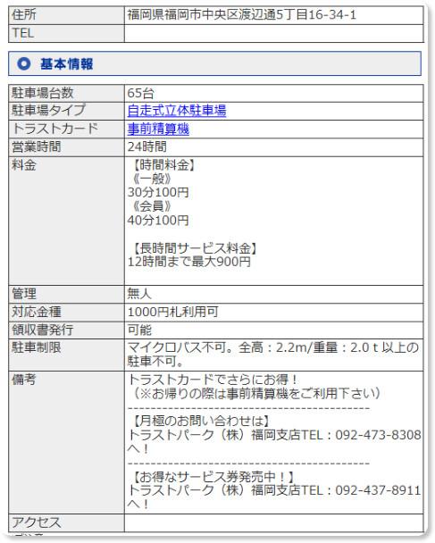 http://tpnavi.com/P243.html