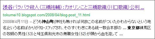 http://www.google.co.jp/search?hl=ja&safe=off&biw=1145&bih=939&q=site%3Atokumei10.blogspot.com+&btnG=%E6%A4%9C%E7%B4%A2&aq=f&aqi=&aql=&oq=#hl=ja&safe=off&sclient=psy-ab&q=site:tokumei10.blogspot.com+%E6%9D%B1%E4%BA%AC%E9%83%BD%E6%B8%8B%E8%B0%B7%E5%8C%BA%E7%A5%9E%E5%B1%B1%E7%94%BA&pbx=1&oq=site:tokumei10.blogspot.com+%E6%9D%B1%E4%BA%AC%E9%83%BD%E6%B8%8B%E8%B0%B7%E5%8C%BA%E7%A5%9E%E5%B1%B1%E7%94%BA&aq=f&aqi=&aql=&gs_sm=12&gs_upl=1763l5827l0l6715l2l2l0l0l0l0l127l246l0.2l2l0&bav=on.2,or.r_gc.r_pw.r_qf.,cf.osb&fp=134215931ba51a52&biw=1051&bih=779